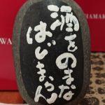 台風19号。日本酒 高知