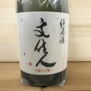 文佳人 純米酒(無濾過生原酒)