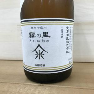 日乃出桃太郎 本醸造 霧の里 生貯蔵原酒