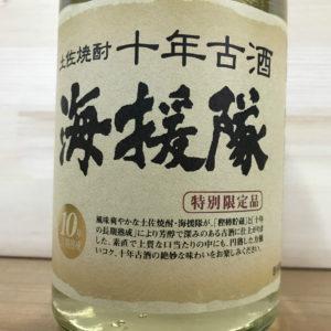 土佐鶴 海援隊25度十年古酒