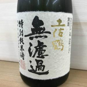 土佐鶴 特別純米 無濾過原酒