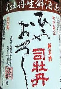 司牡丹 生鮮酒<秋>ひやおろし 純米酒