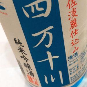 菊水 純米吟醸酒 四万十川