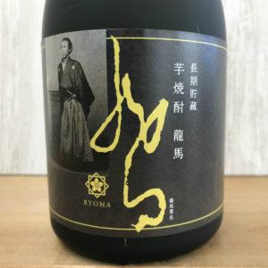 菊水 芋焼酎 龍馬 長期貯蔵