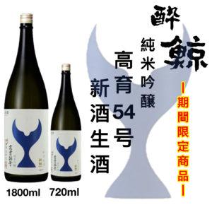 酔鯨 純米吟醸 高育54号 新酒生酒