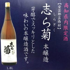 土佐しらぎく 志ら菊 本醸造