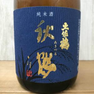 土佐鶴 純米 秋鶴(秋あがり)