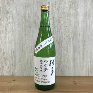 桂月 吟之夢 純米大吟醸 50 しぼりたて生原酒