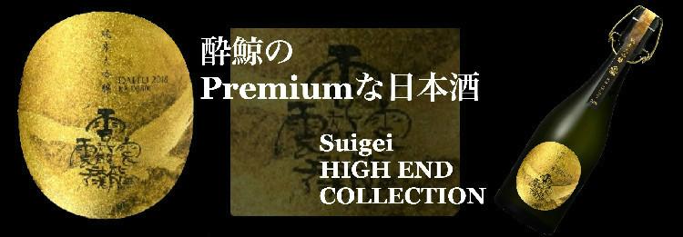 Premiumな日本酒