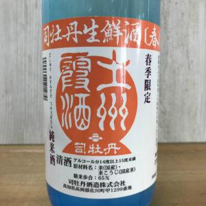 司牡丹 生鮮酒 <春> 土州霞酒 純米酒