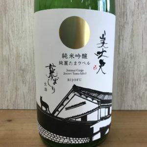 美丈夫 純米吟醸 純麗たまラベル 荒ばしり 生酒