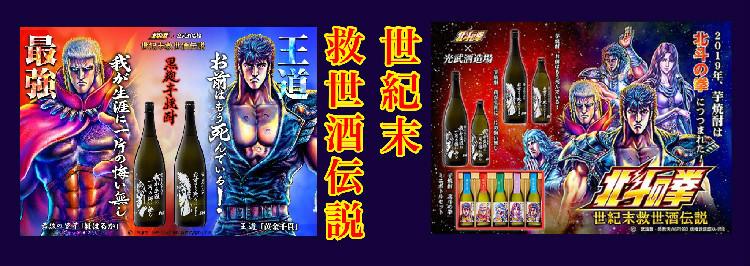 『北斗の拳』×『光武酒造』