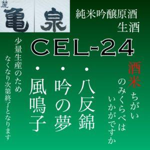 亀泉 純米吟醸原酒 CEL-24 生酒 八反錦・吟の夢・風鳴子