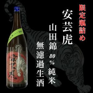 安芸虎 山田錦80% 純米 無濾過生酒