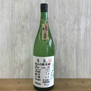 亀泉 純米吟醸原酒 CEL-24 生酒 吟の夢