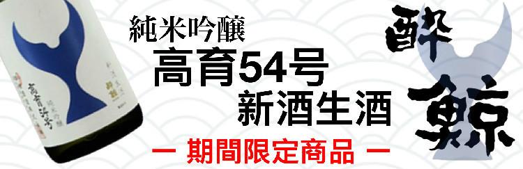 酔鯨 高育54号 新酒生酒
