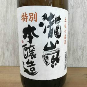 瀧嵐 特別本醸造