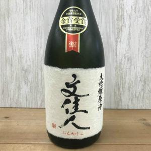 文佳人 大吟醸原酒 (無濾過生貯蔵原酒)