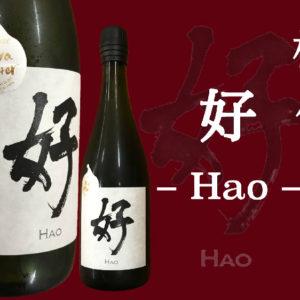 桂月スパークリング酒 好 (Hao)
