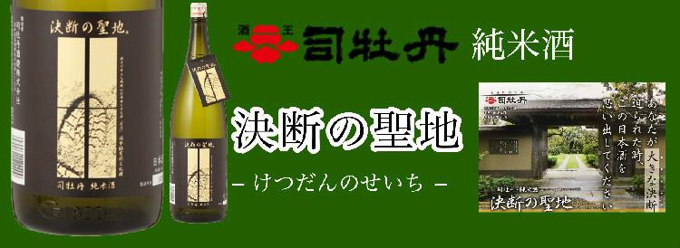 司牡丹 純米 決断の聖地