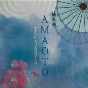 司牡丹 純米酒 AMAOTO Refrain  ーあまおと リフレインー