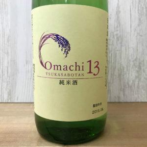 司牡丹 純米酒 Omachi 13 -おまち サーティーン-