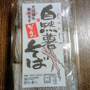 土佐 de 蕎麦 日本酒 高知