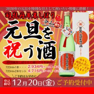 司牡丹 元旦を祝う酒