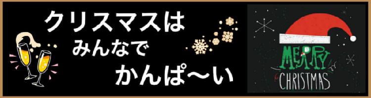 クリスマス・パーティー・女子会