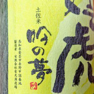 満を持して登場。端正な佇まいながら芯の通った姿に魅了される。日本酒 高知