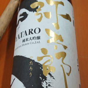 二年ぶりにやって来た。限定1500本しかない金色のヤツを味わう幸せ。日本酒 高知