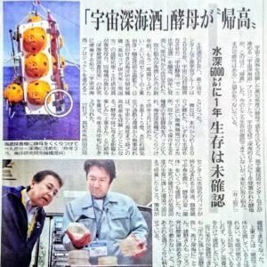 地上400kmの宇宙空間から水深6000mの深海まで。それを見守る父。日本酒 高知