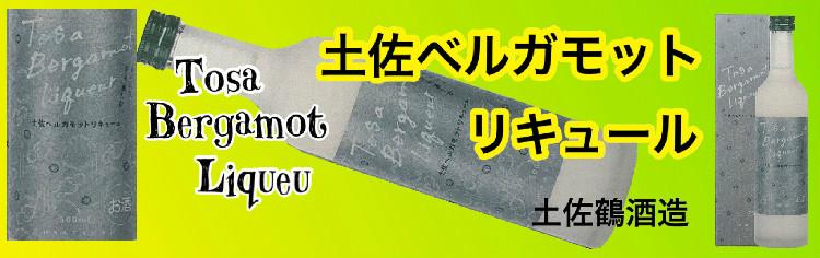 土佐鶴・ベルガモット