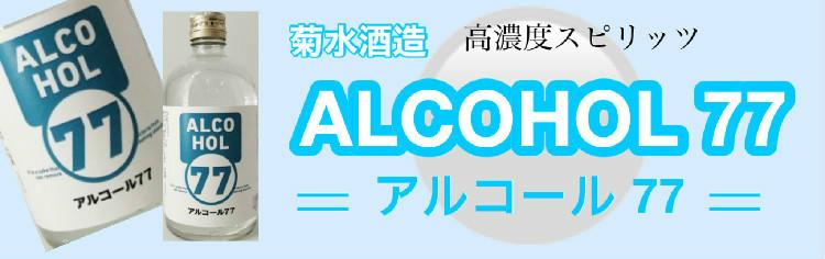 菊水アルコール77