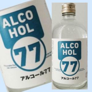 菊水 高濃度スピリッツ ALCOHOL 77  ―アルコール 77 ー