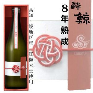 酔鯨 熟成梅酒 8 (エイト)