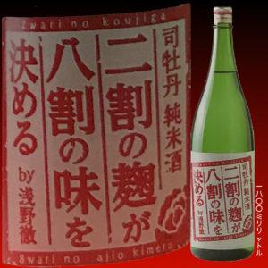 司牡丹 純米酒 二割の麴が八割の味を決める by 浅野徹