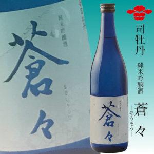 司牡丹 純米吟醸酒 蒼々 -そうそうー