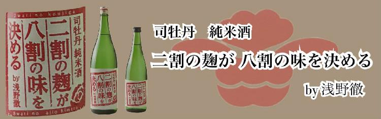 司牡丹 純米酒 二割の麹が八割の味を決める