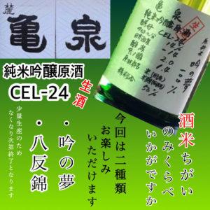 亀泉 純米吟醸原酒 CEL-24 生酒 720ml 八反錦・吟の夢  酒米ちがい!のみくらべ