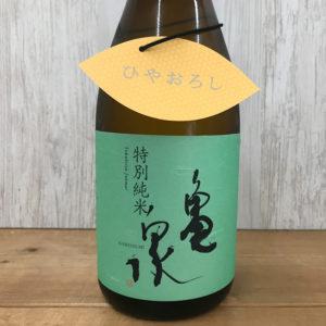 亀泉 特別純米 土佐錦  ひやおろし