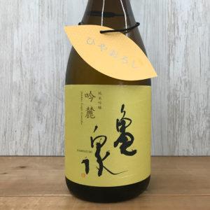 亀泉 純米吟醸 吟麓  ーぎんろくー ひやおろし