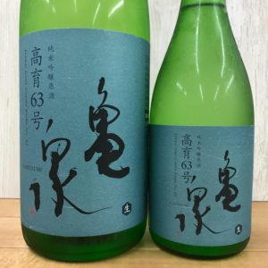 亀泉 純米吟醸原酒 高育63号 生酒