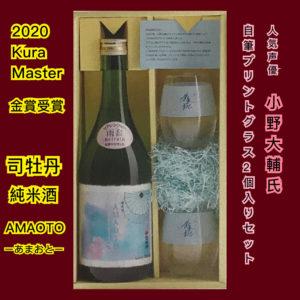 司牡丹 純米酒 AMAOTOグラスセット