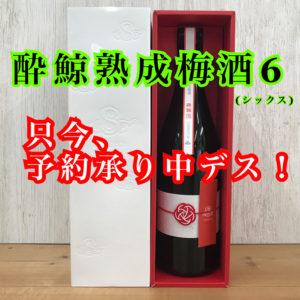 酔鯨 熟成梅酒 6 (シックス)
