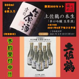 土佐鶴 辛口吟醸 生原酒 6本セット 特別限定 300ml×6本(蔵元直送・送料込み)