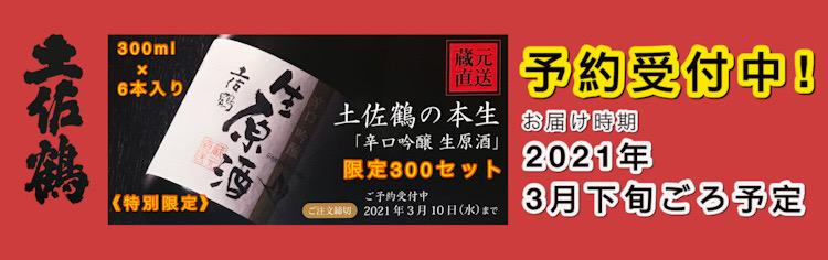 土佐鶴 辛口吟醸 生原酒 6本セット 特別限定