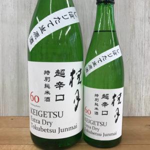 桂月 超辛口 特別純米酒 60 しぼりたて生原酒 ー数量限定しぼりたて生原酒ー