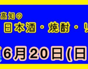 6月20日(日)は父の日! 日本酒 焼酎 リキュール 高知