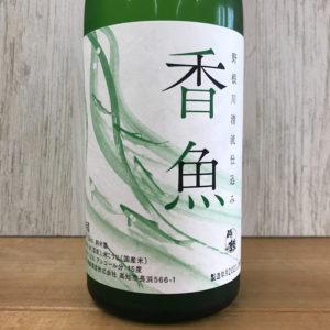 酔鯨 純米酒 香魚 (こうぎょ)